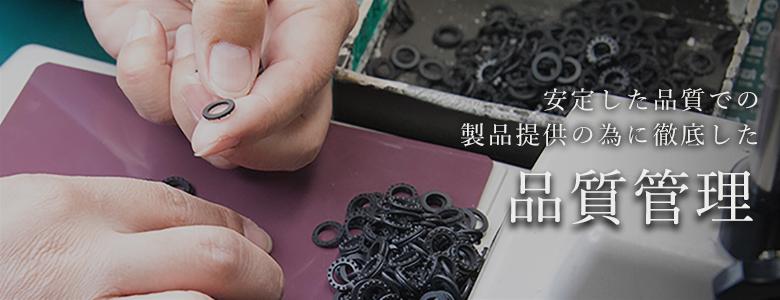 安定した品質での製品提供の為に徹底した品質管理